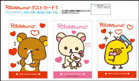 Easily Bear Japanese official postcard vector